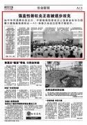 郑州晨报:强直性脊柱炎正在被逐步攻克