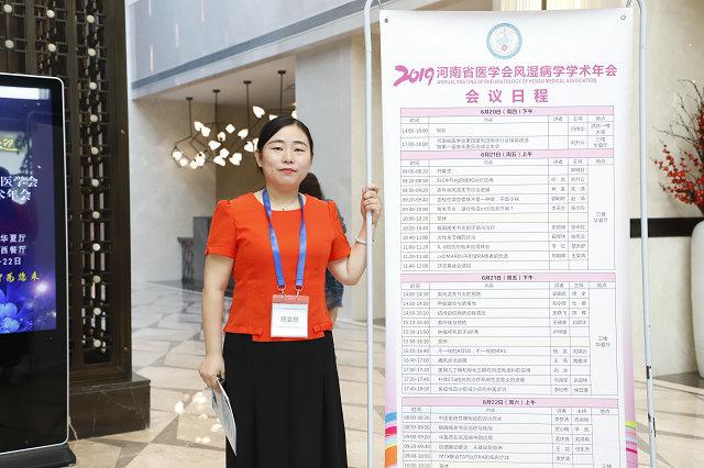 2019年河南省医学会风湿病学学术年会