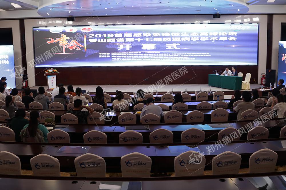我院风湿免疫科王色蓉主任赴太原参加大型风湿病学术会议