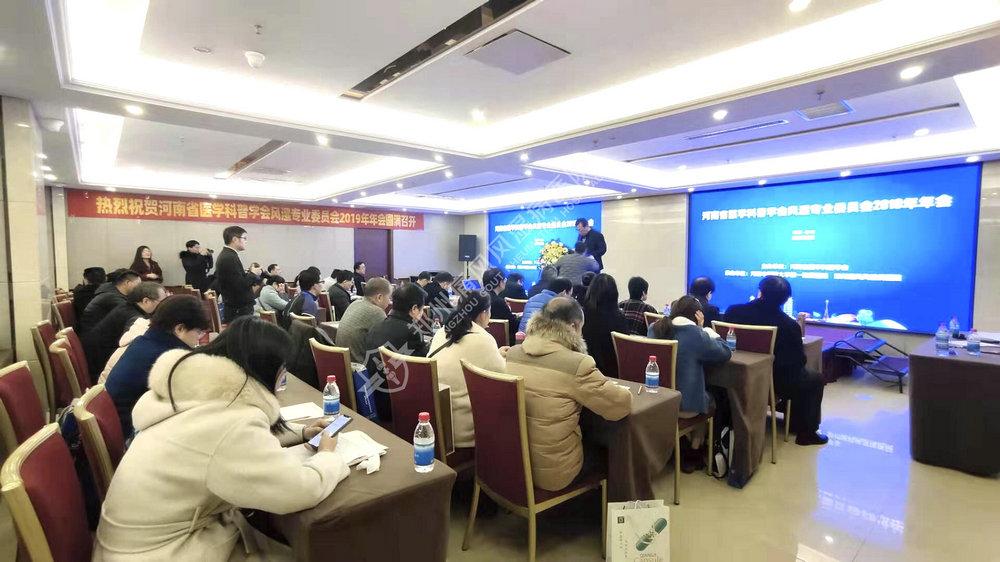 我院多个科室主任当选河南省医学科普学会风湿专业委员会副主任委员及委员